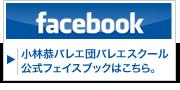 小林恭バレエ団バレエスクール公式フェイスブックはこちら。